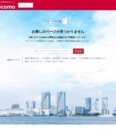 https://www.nttdocomo.co.jp/charge/discount/gakuwari2014/