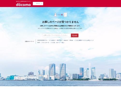 https://www.nttdocomo.co.jp/hikari/