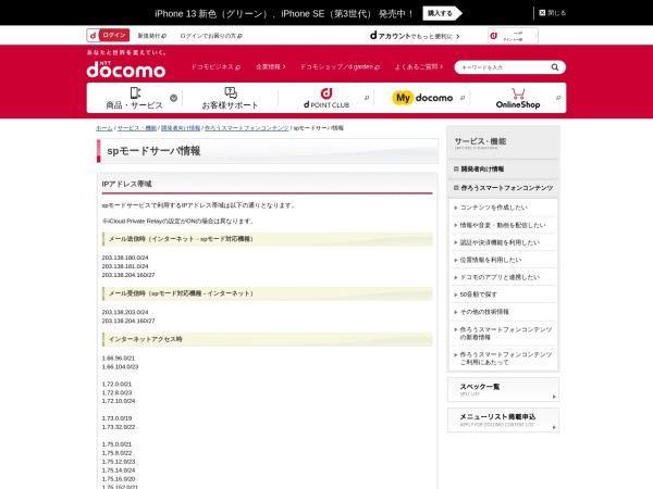 https://www.nttdocomo.co.jp/service/developer/smart_phone/spmode/index.html