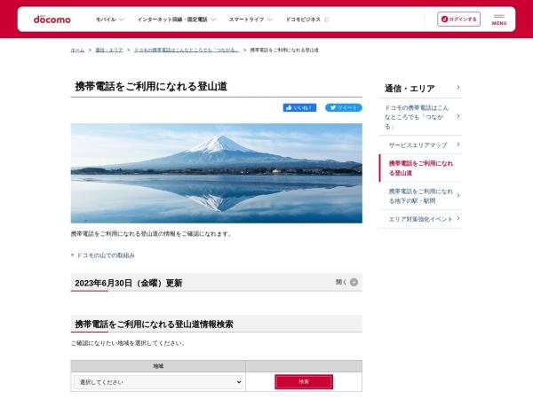 Screenshot of www.nttdocomo.co.jp