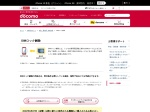 https://www.nttdocomo.co.jp/support/procedure/simcard/unlock_dcm/