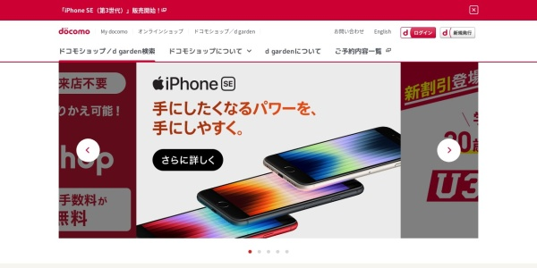 Screenshot of www.nttdocomo.co.jp