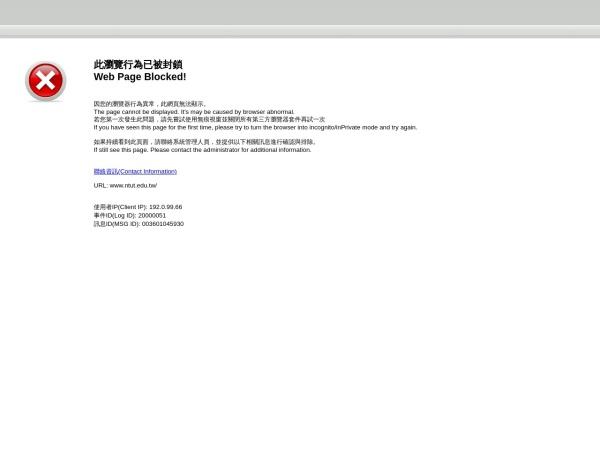 Screenshot of www.ntut.edu.tw
