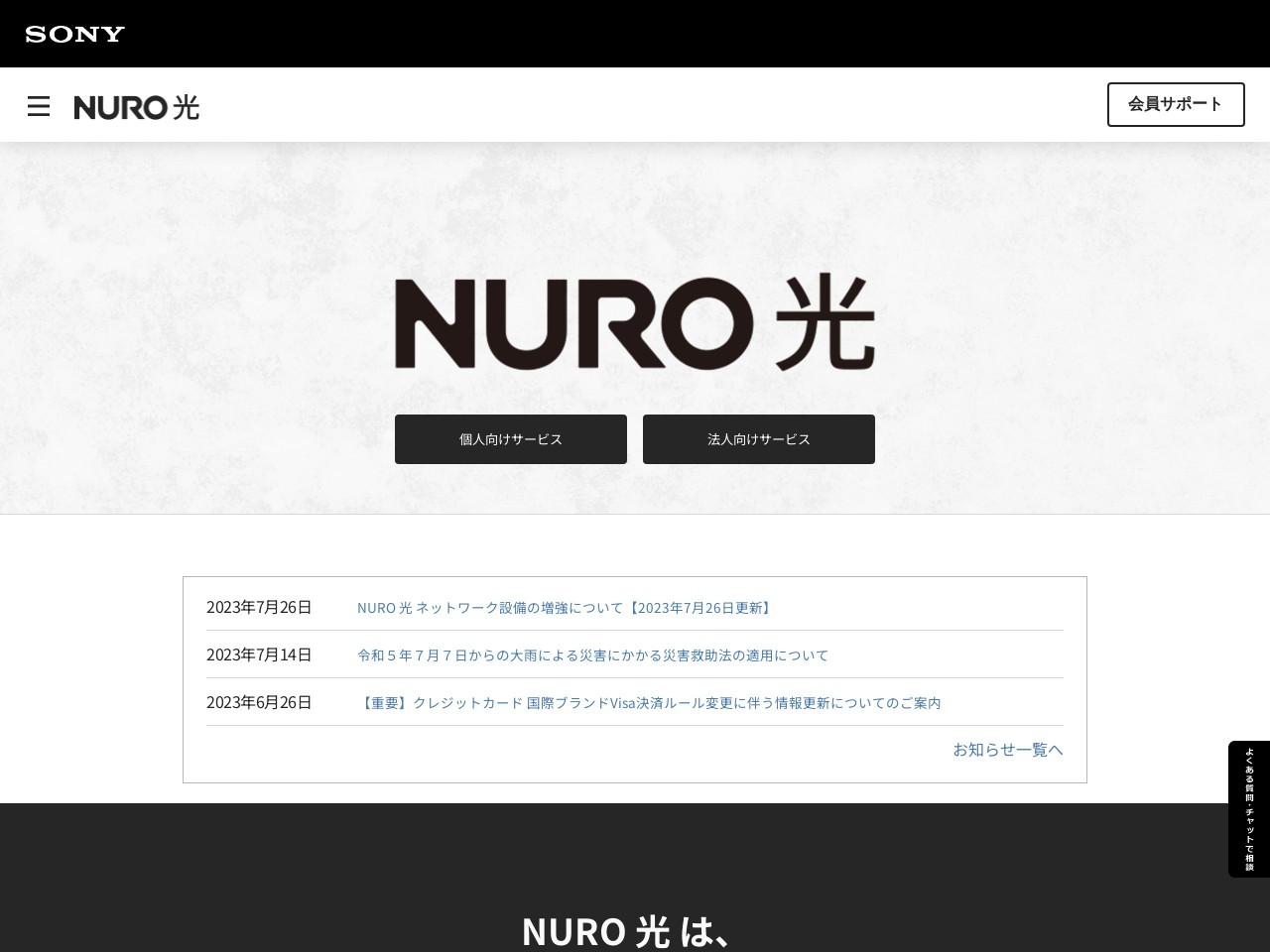 Screenshot of www.nuro.jp