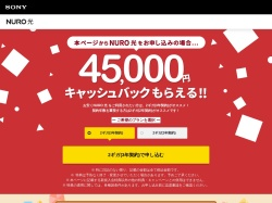 https://www.nuro.jp/hikari/pr/index.html