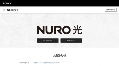 Screenshot of www.nuro.jp
