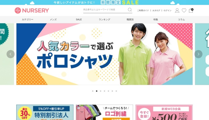 Screenshot of www.nursery.co.jp