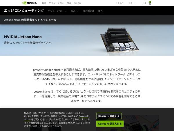 Screenshot of www.nvidia.com