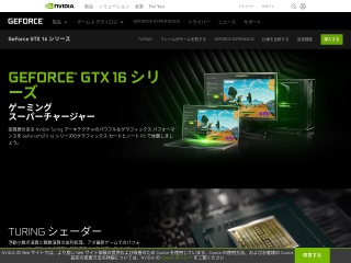 Screenshot of www.nvidia.com