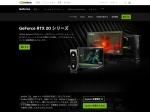 https://www.nvidia.com/ja-jp/geforce/graphics-cards/rtx-2070/