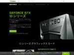 https://www.nvidia.com/ja-jp/geforce/products/10series/geforce-gtx-1070-ti/
