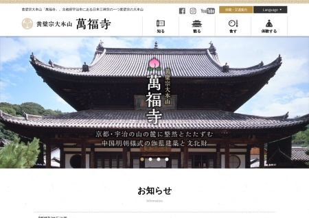 Screenshot of www.obakusan.or.jp