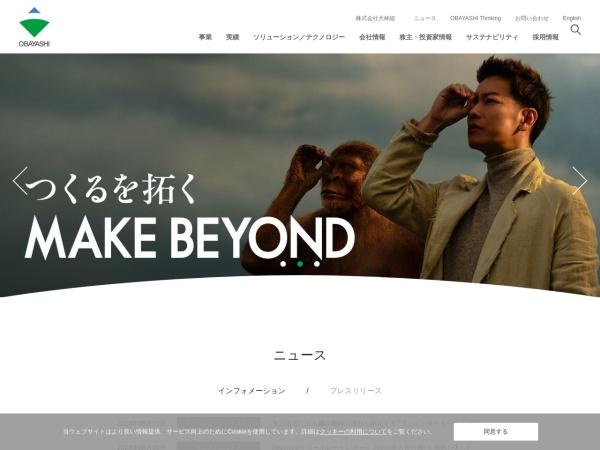 Screenshot of www.obayashi.co.jp