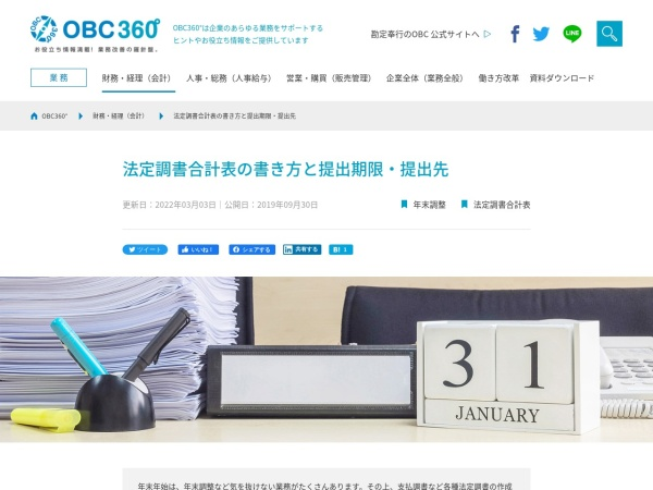 Screenshot of www.obc.co.jp