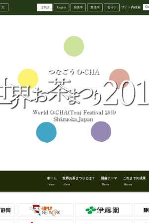 Screenshot of www.ocha-festival.jp