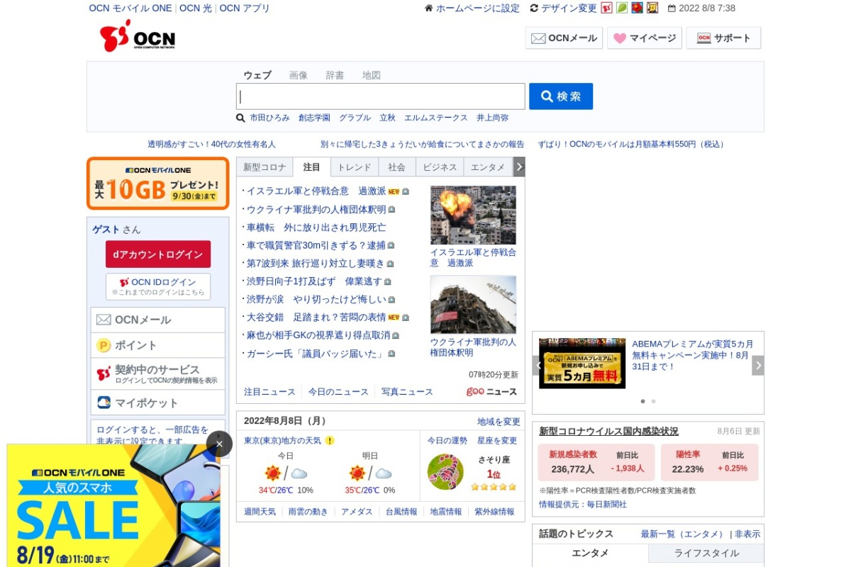 Screenshot of www.ocn.ne.jp