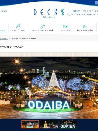 Screenshot of www.odaiba-decks.com