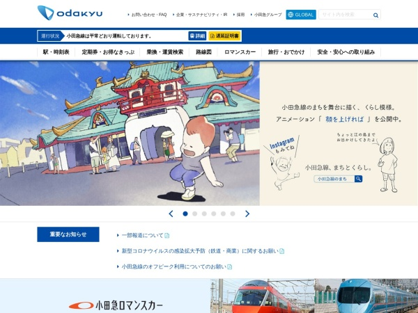 Screenshot of www.odakyu.jp
