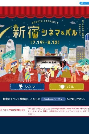 Screenshot of www.odakyu.jp