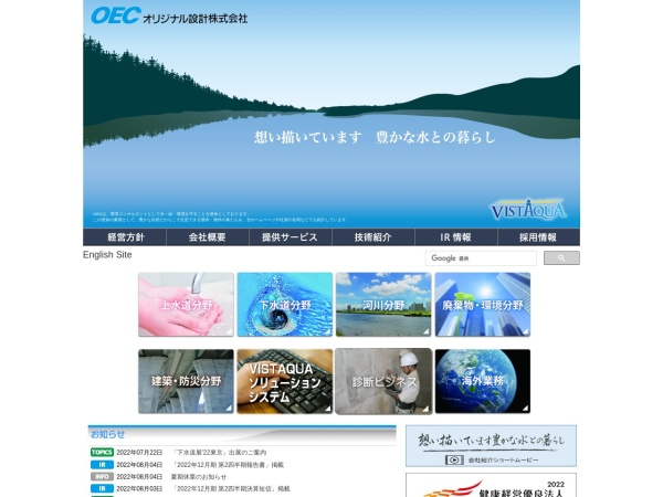 Screenshot of www.oec-solution.co.jp