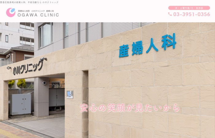Screenshot of www.ogawaclinic.or.jp