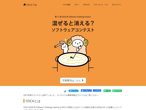 Screenshot of www.ogis-ri.co.jp
