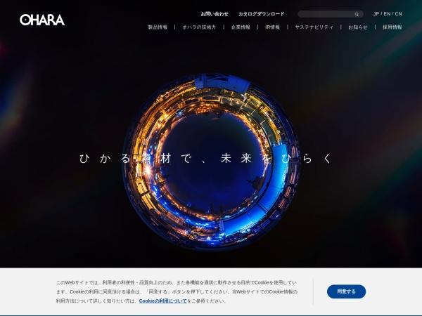 Screenshot of www.ohara-inc.co.jp