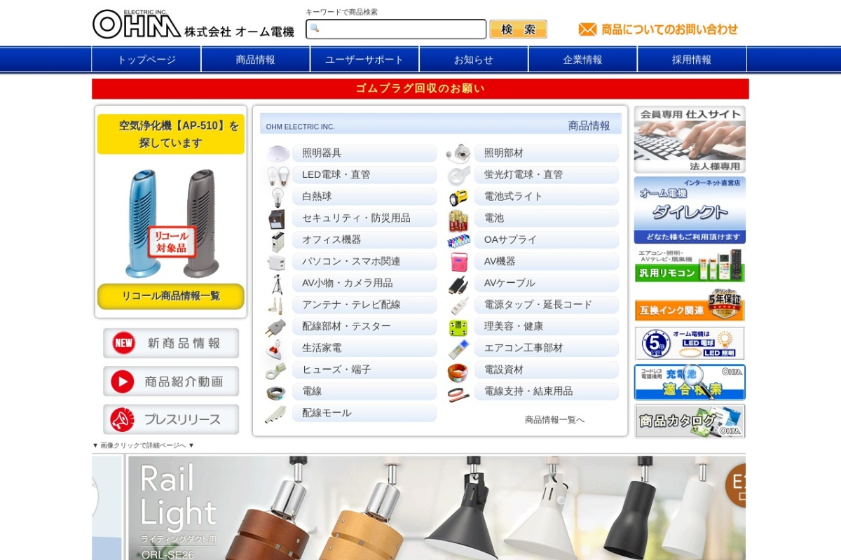Screenshot of www.ohm-electric.co.jp