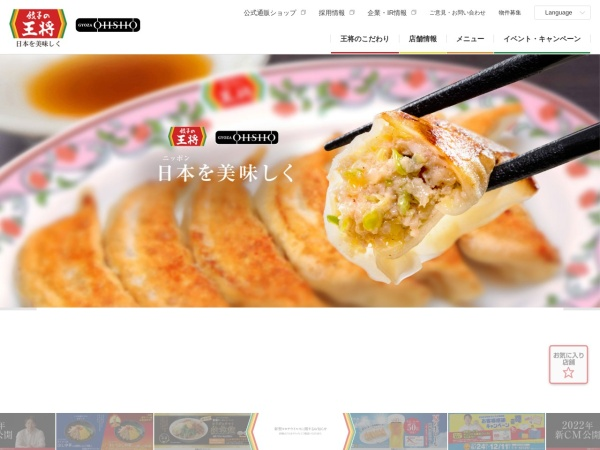 Screenshot of www.ohsho.co.jp