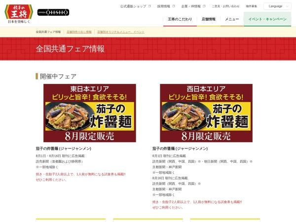 https://www.ohsho.co.jp/event/fair/