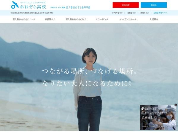 Screenshot of www.ohzora.ac.jp