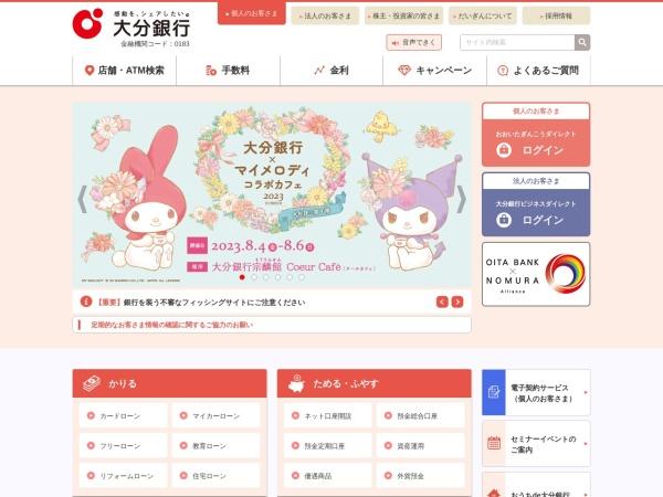 Screenshot of www.oitabank.co.jp