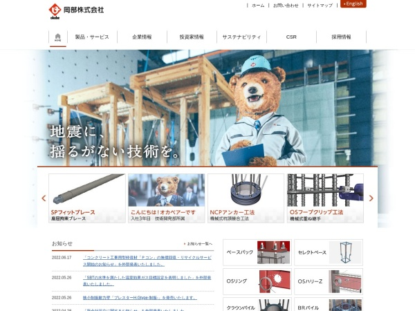 Screenshot of www.okabe.co.jp