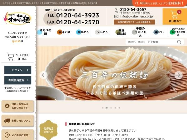 Screenshot of www.okabemen.co.jp