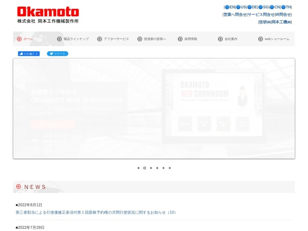 Screenshot of www.okamoto.co.jp