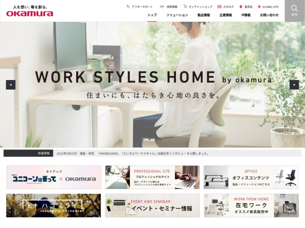 Screenshot of www.okamura.co.jp