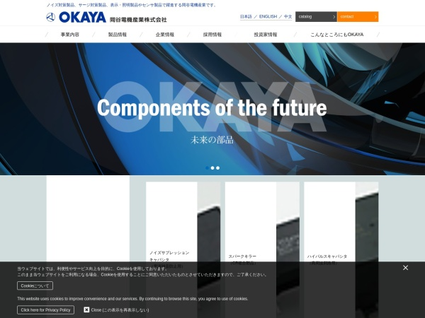 Screenshot of www.okayaelec.co.jp
