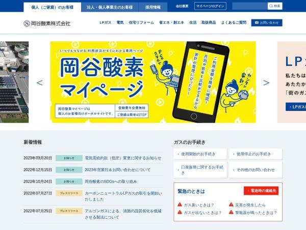 Screenshot of www.okayasanso.co.jp