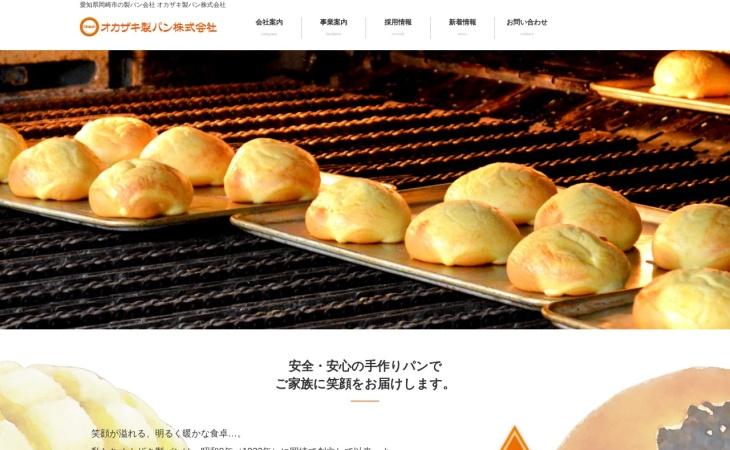 オカザキ製パン