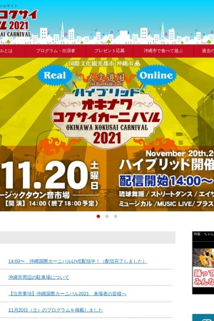 Screenshot of www.oki-carnival.com