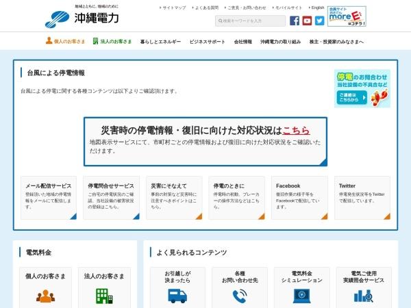 Screenshot of www.okiden.co.jp