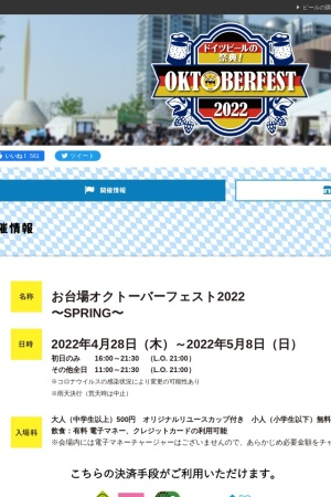 Screenshot of www.oktober-fest.jp