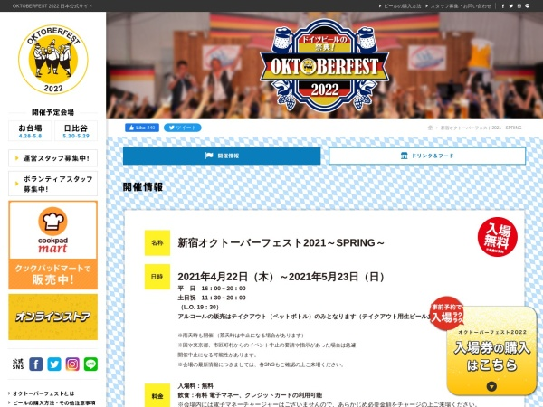 Screenshot of www.oktober-fest.jp