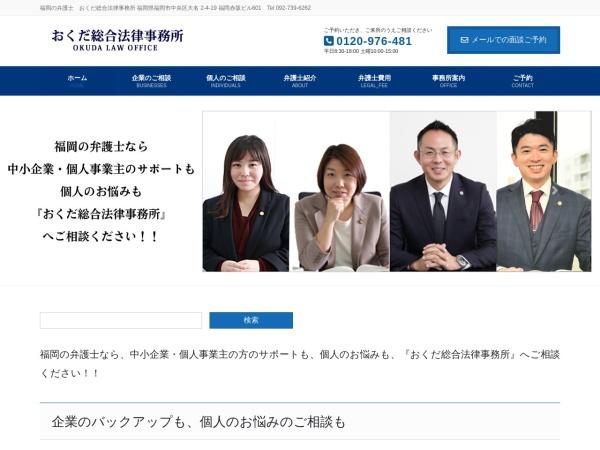 https://www.okuda-lawyer.com/