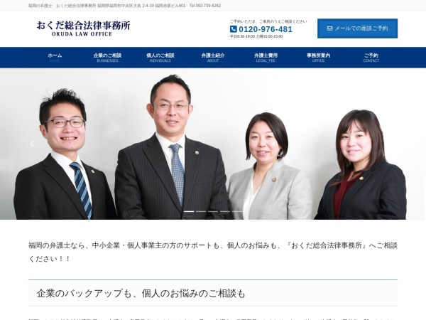 Screenshot of www.okuda-lawyer.com