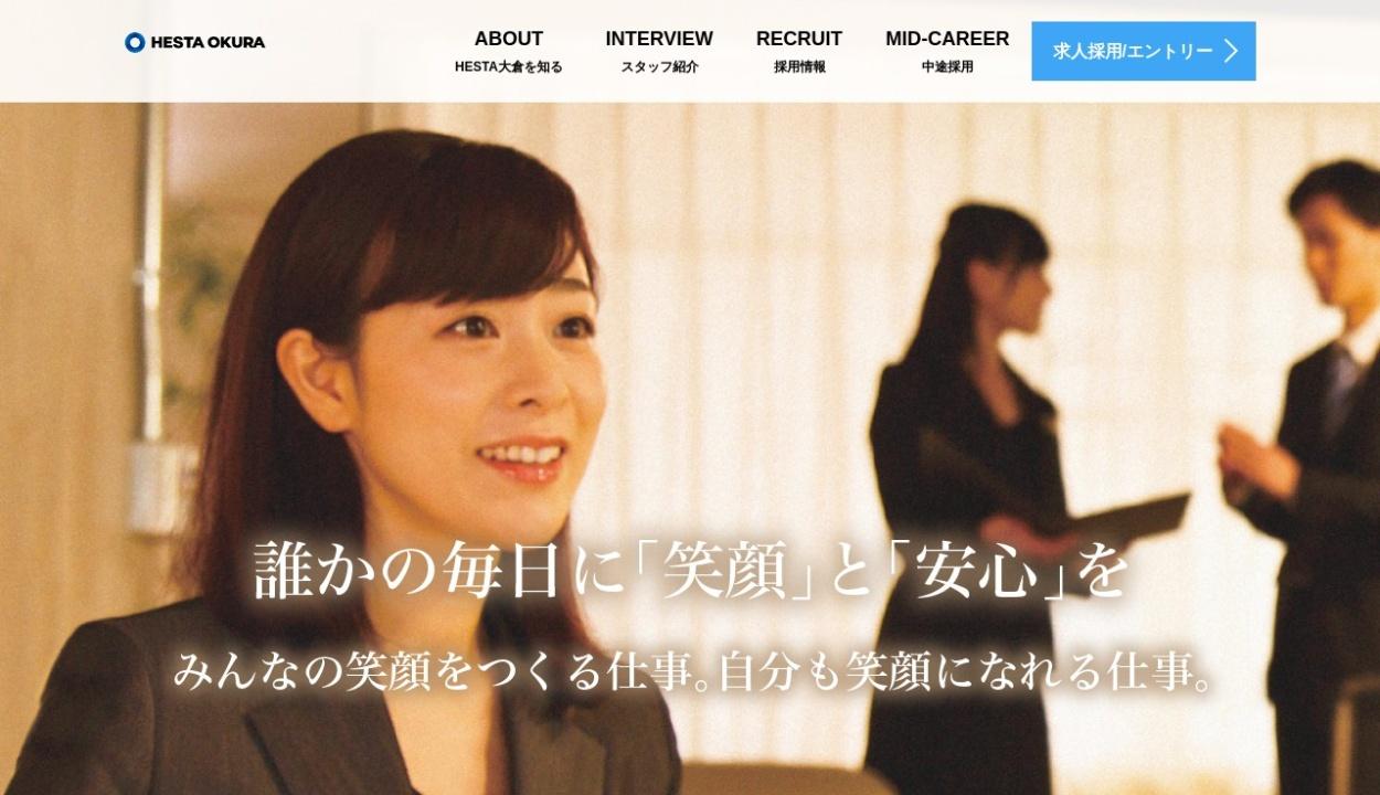 https://www.okura.co.jp/recruit/