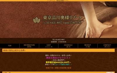 Screenshot of www.okusamaresort.com
