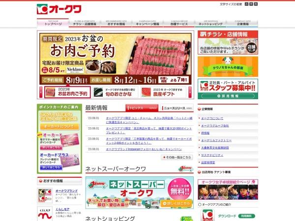 Screenshot of www.okuwa.net