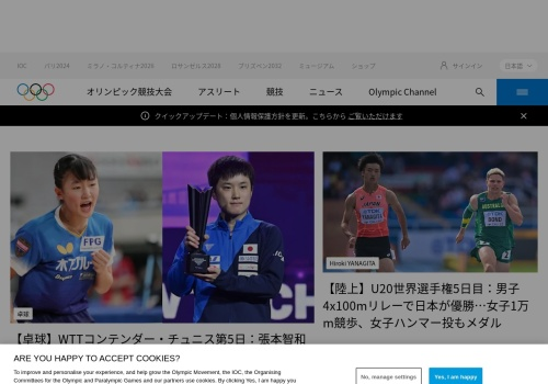 Screenshot of www.olympicchannel.com