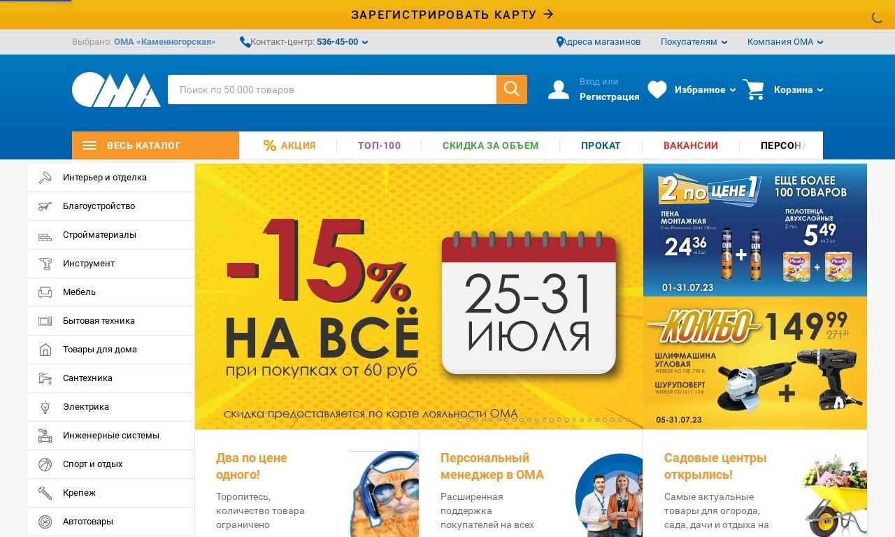 Screenshot of www.oma.by